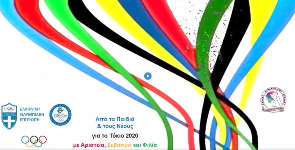 Έκθεση ζωγραφικής Τόκυο 2020
